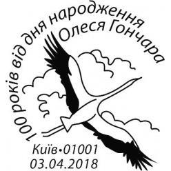 Сегодня в Киеве состоялось спецгашение!