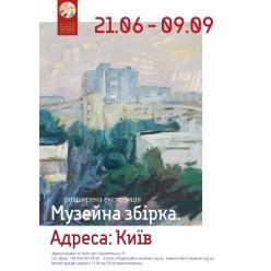 Сегодня в Киеве открытие выставки «Адрес: Киев»