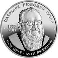 Завтра Нацбанк Украины выпускает в обращение новую монету, посвященную Любомиру Гузару