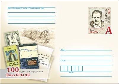 В Беларуси выпустят конверт с маркой в честь 100-летия Янки Брыля
