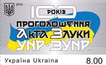 Укрпочта выпустит почтовую марку к 100-летию провозглашения Акта воссоединения УНР и ЗУНР