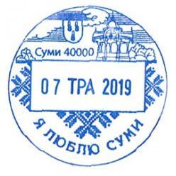 Укрпочта представила почтовый штемпель с переводной датой «Я люблю Сумы. Сумы, 40000»