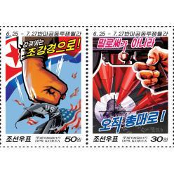 КНДР выпустила почтовые марки с призывом борьбы против США