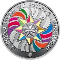 Сегодня Нацбанк Украины вводит в обращение памятную монету «К новогодним праздникам»