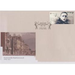 Сегодня состоится гашение специальным штемпелем «Александр Вертинский. 1889-1957. Первый день. 01001, Киев»