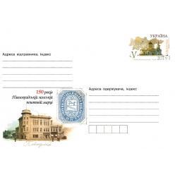 Укрпочта представила маркированный конверт, посвященный Павлоградской земской почтовой марке