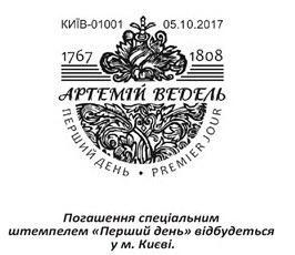 Завтра Укрпочта порадует филателистов появлением новой марки