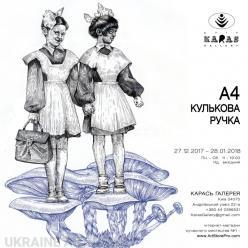 В Киеве открылась оригинальная выставка картин, нарисованных шариковой ручкой
