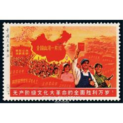 На аукционе в Китае за $2 млн ушла с молотка почтовая марка «Вся страна – красная»