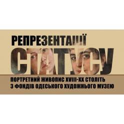 В Киеве покажут портретную живопись XVIII-XX вв. из собрания Одесского художественного музея