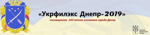 Днепровское областное отделение АсФУ приглашает на выставку «Укрфилэкс Днепр-2019»