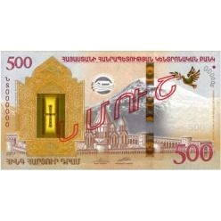 В Армении выпустили модернизированные купюры «Ноев ковчег»