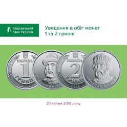 27 апреля Нацбанк Украины вводит в денежное обращение новые монеты и запускает информационный ресурс