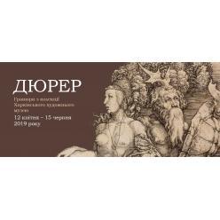 В Киеве открылась выставка гравюр Альбрехта Дюрера