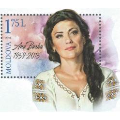 В Молдавии выпущены марка и конверт в честь заслуженной артистки Республики Анны Барбу