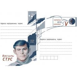 80-річчя з дня народження Василя Стуса Укрпошта зазначила випуском філателістичної продукції