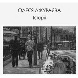В Киеве пройдет выставка работ Олеси Джураевой «Истории»