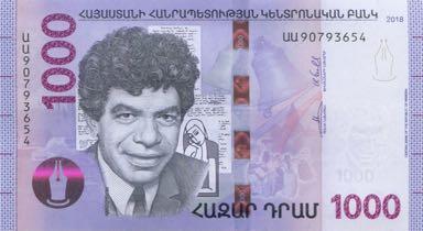 В Армении подтвержден выпуск банкнот новой серии номиналом 1000, 2000 и 5000 драмов
