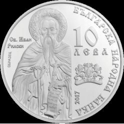 В Болгарии появится монета «Рильский монастырь»