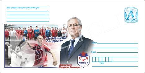 В Беларуси будет выпущен конверт из серии «Спорт»