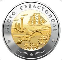 Нацбанк Украины выпустит монету «Город Севастополь»