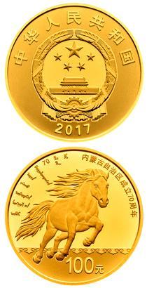 Китай выпустит монеты в честь юбилея создания Внутренней Монголии