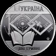 Монета в честь 100-летия Днепровского национального университета имени Олеся Гончара доступна для заказа онлайн