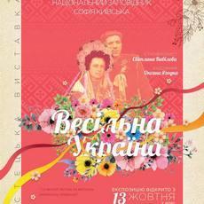 Открыла свои двери выставка «Свадебная Украина»