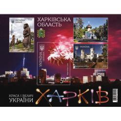 Новые марки из серии «Красота и величие Украины. Харьковская область» выпустила Укрпочта