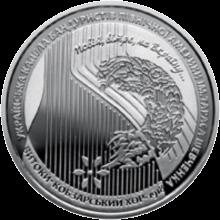 Нацбанк Украины представил новую монету в честь 100-летия Кобзарского хора