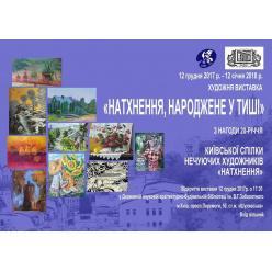Выставка «Вдохновение, рожденное в тишине» открылась в Киеве