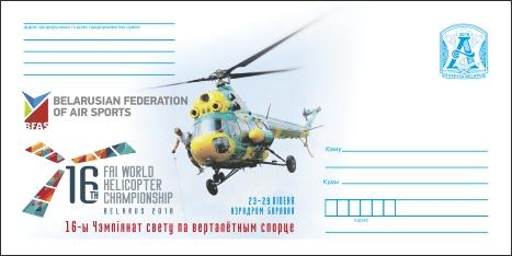 В Беларуси выпущен конверт, посвященный вертолетному спорту