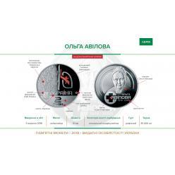 Монету в честь Ольги Авиловой выпустил Нацбанк Украины