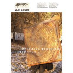 В галерее современного искусства «Триптих АРТ» открылась выставка Мирославы Федченко
