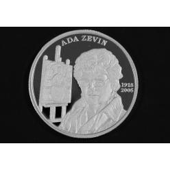 В Молдове выпущена монета, посвященная Аде Зевин