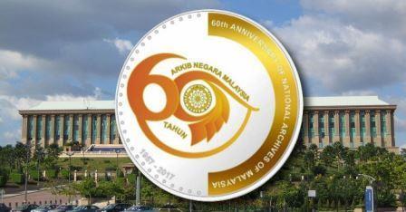 На малазийских монетах представлен институт Национального архива