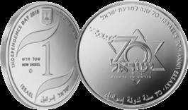 В Израиле анонсирован выпуск серии монет  к 70-летию независимости