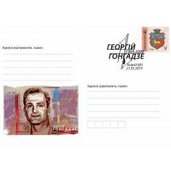 Укрпочта сообщила о спецгашении к 50-летию со дня рождения Георгия Гонгадзе