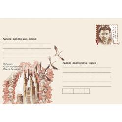 Укрпочта отмечает годовщину рождения Олеся Гончара выпуском конверта