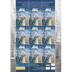 Укрпочта представила новую марку, в честь 100-летия поднятия кораблями Черноморского флота Украинского флага
