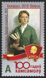 В Беларуси выпущена новая почтовая марка