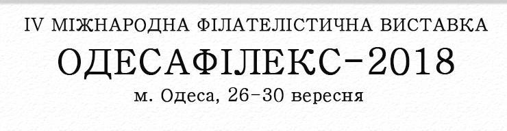 В ближайшие дни пройдет ІV Международная выставка «Одессафилэкс-2018»