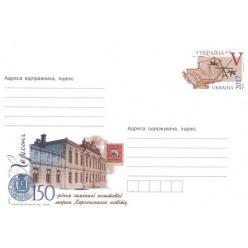 В обіг надійде новий художній поштовий конверт
