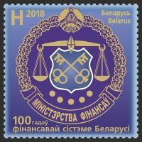 В Беларуси представили марку в честь 100-летия финансовой системы страны