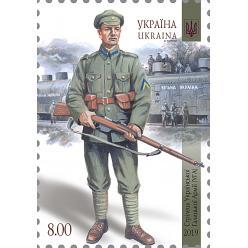 Серія поштових марок «Збройні формації Української революції 1917-1921 рр» буде продовжена в наступному році