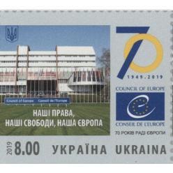В Украине выпущена почтовая марка, посвященная 70-летию Совета Европы