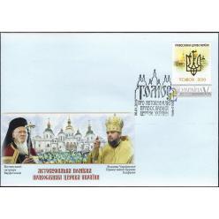 В Киеве прошло спецгашение «Томос об автокефалии православной церкви Украины»