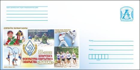 В Беларуси выпущены памятный конверт и спецштемпель