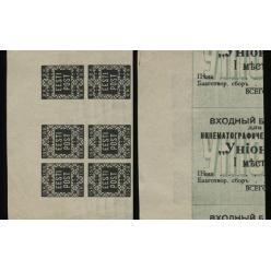 В Эстонии открылась виртуальная выставка к 100-летию первой почтовой марки республики
