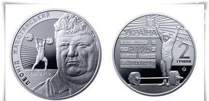 НБУ  выпустит памятную монету «Леонид Жаботинский»